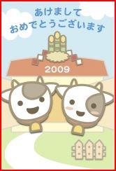 nengajo-2009-2