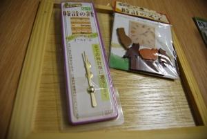 Kit de reloj
