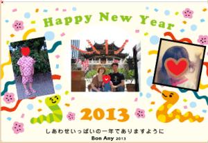 Felicitación año nuevo 2013 - copia